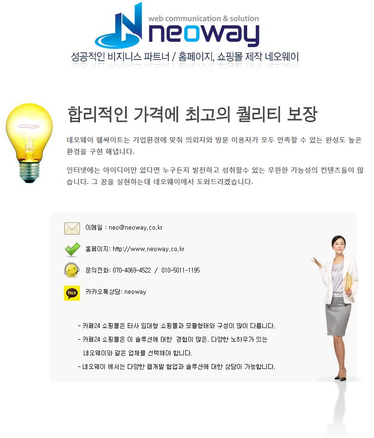 www.neoway.co.kr
